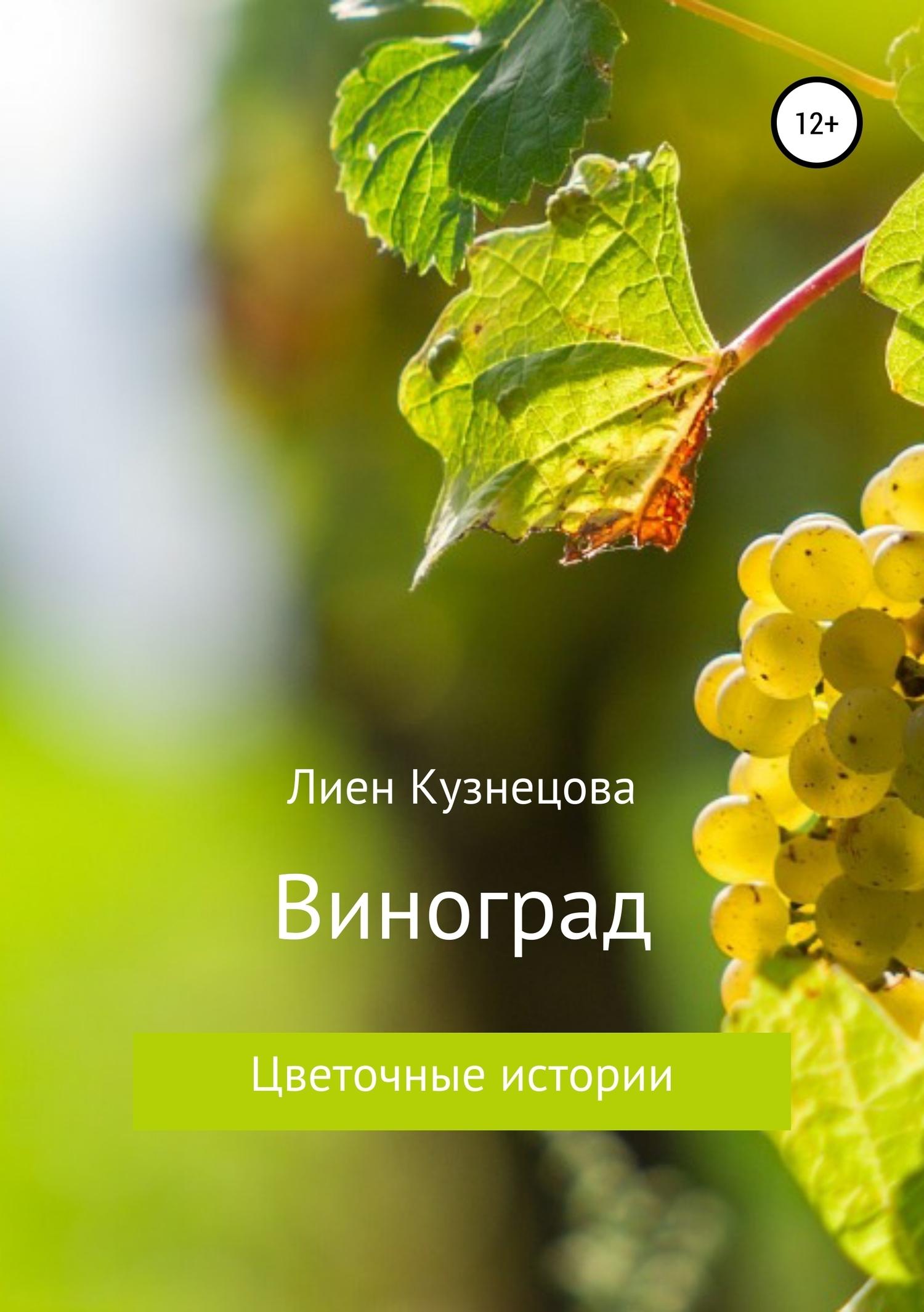 Цветочные истории. Виноград