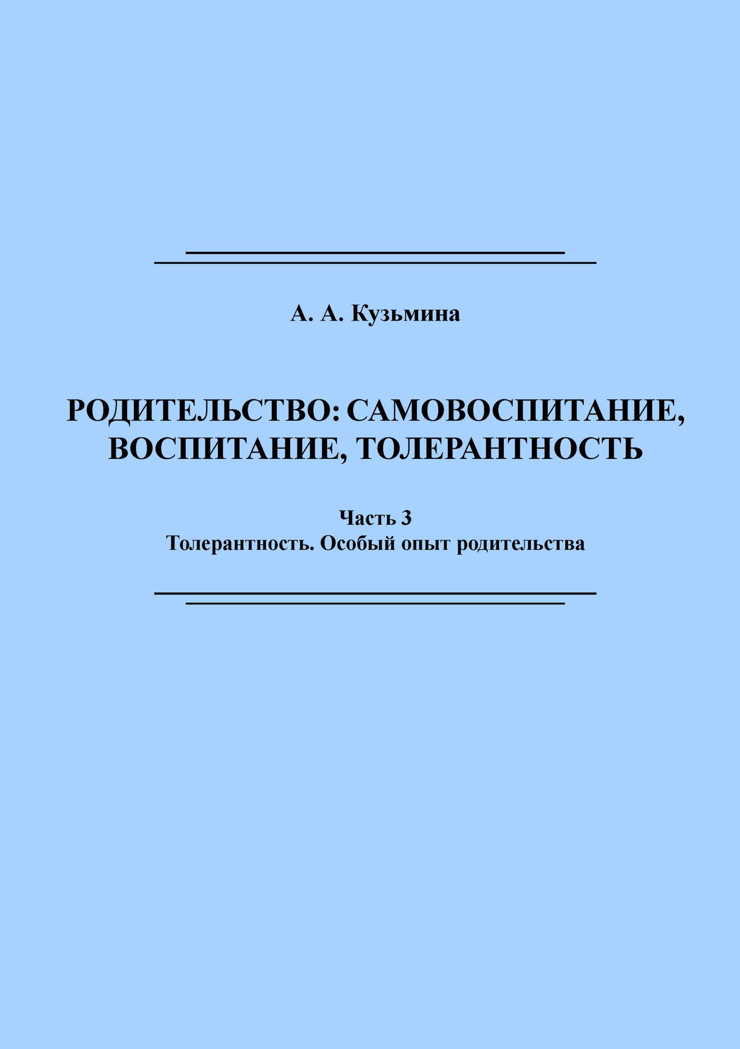 Ася Кузьмина - Родительство: самовоспитание, воспитание, толерантность. Часть 3