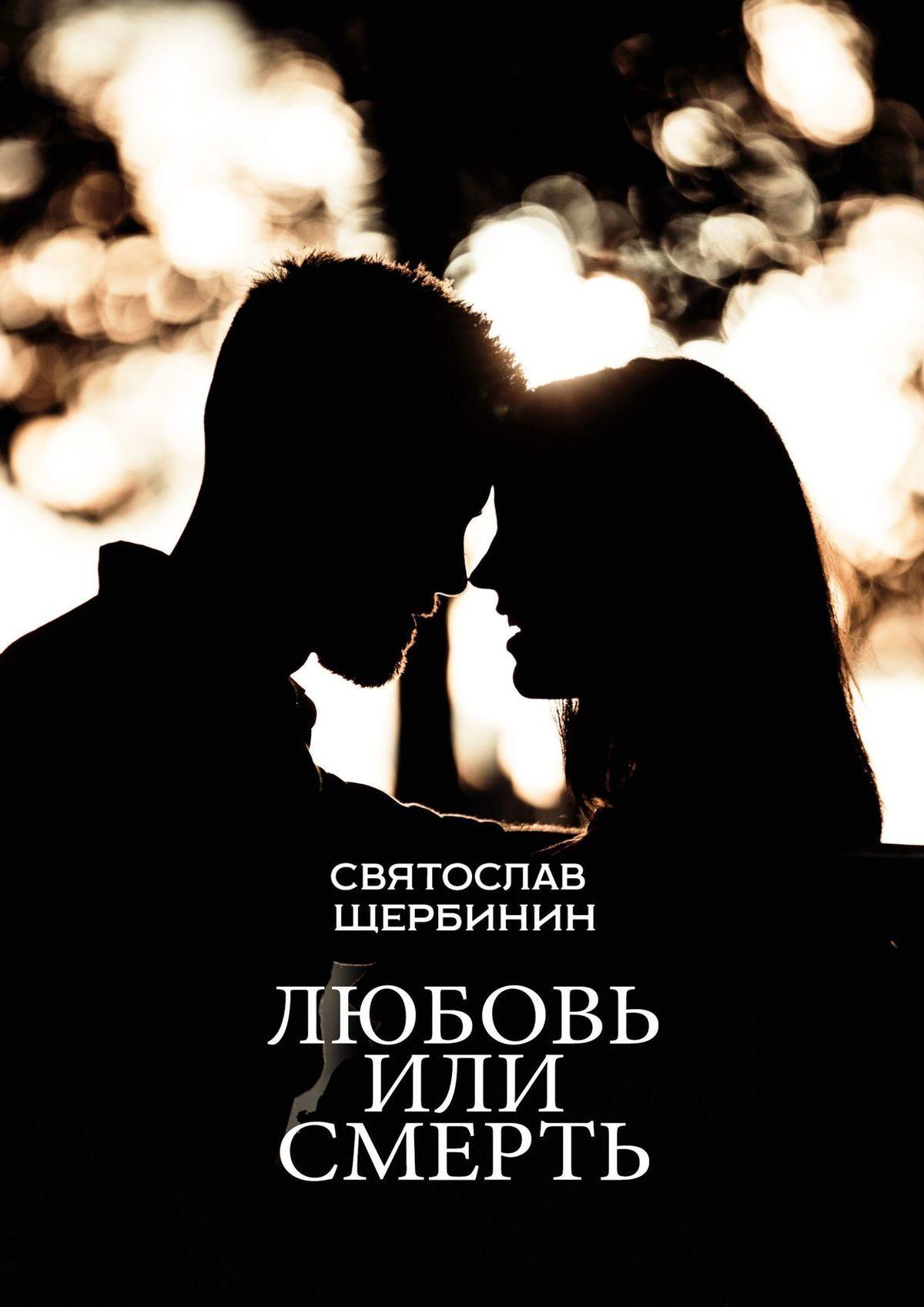 Святослав Щербинин - Любовь или смерть… Роман