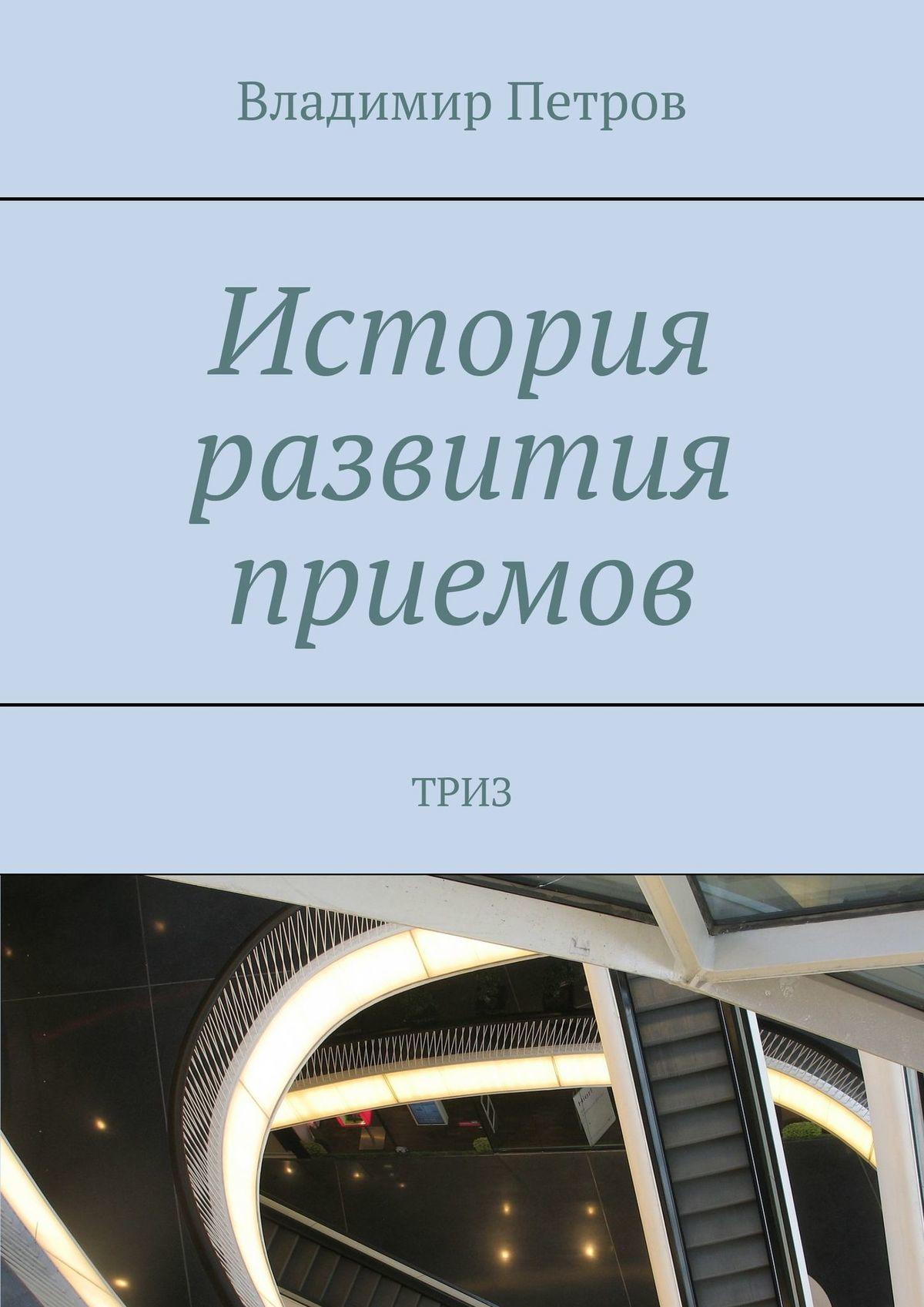 Владимир Петров - История развития приемов. ТРИЗ