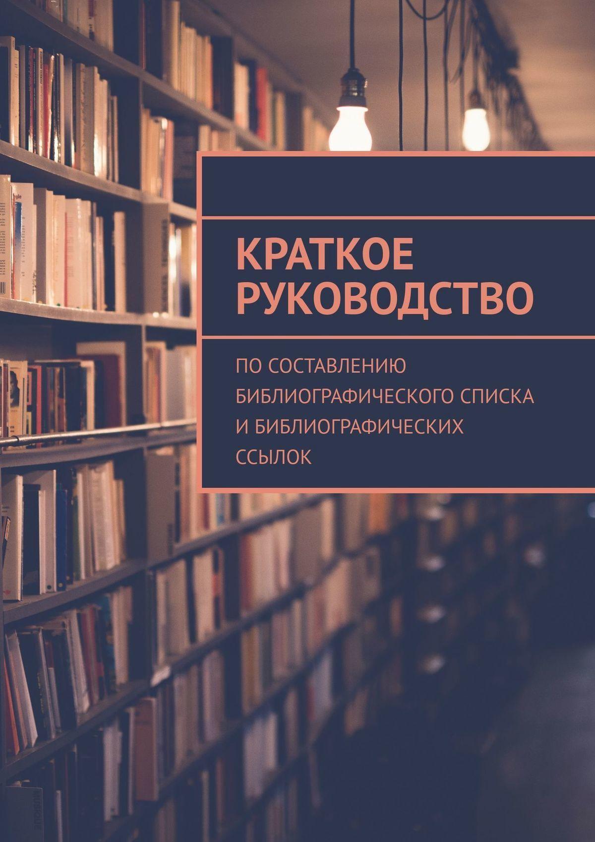 Краткое руководство посоставлению библиографического списка ибиблиографических ссылок