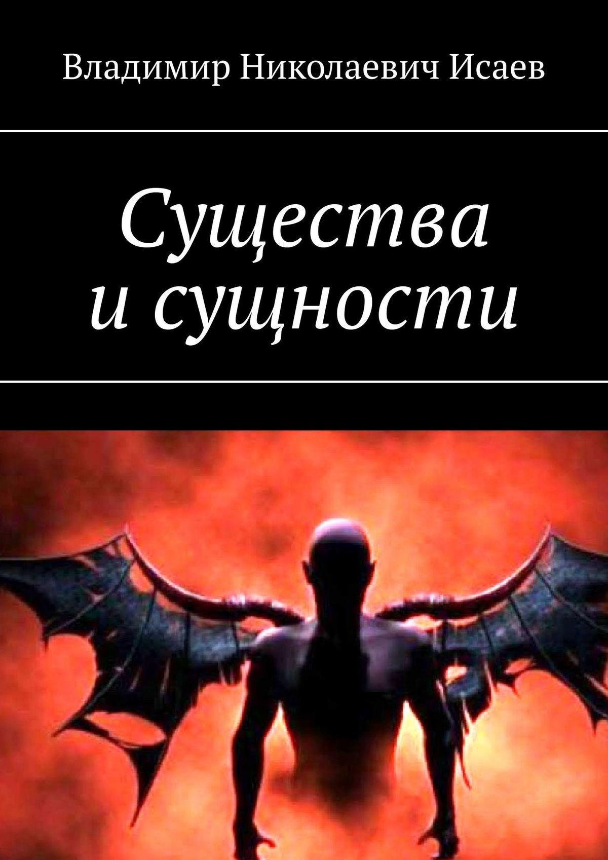 Владимир Исаев - Существа исущности