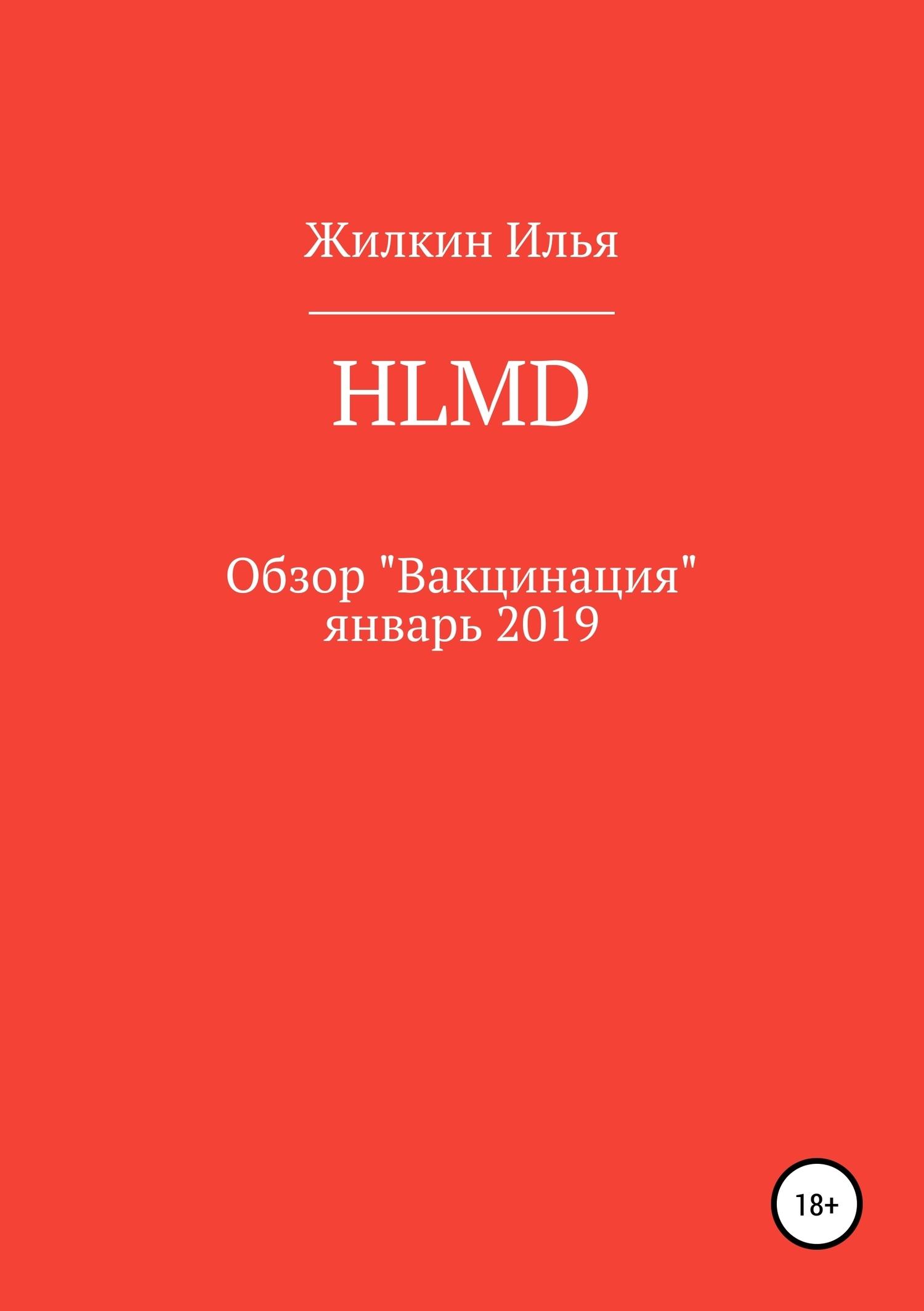 Обзор HLMD «Вакцинация»: январь 2019