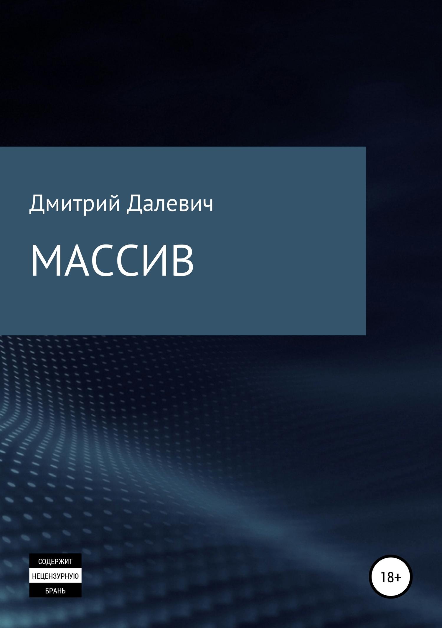 Дмитрий Далевич - Массив