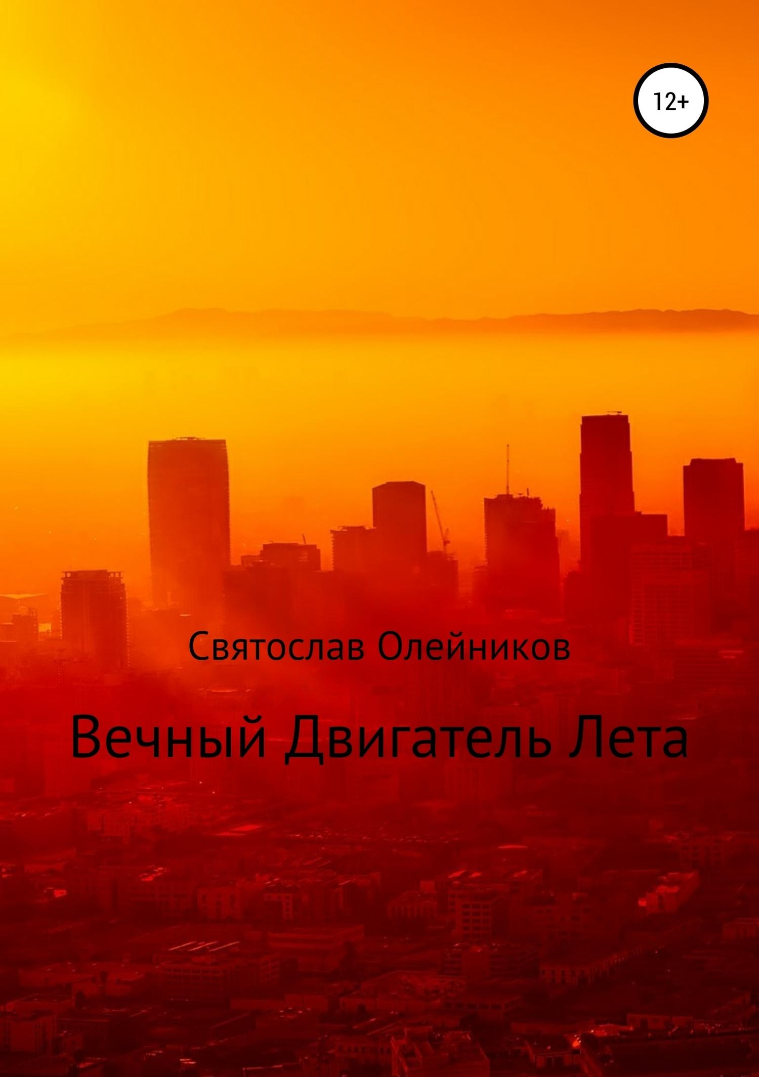 Святослав Олейников - Вечный двигатель лета