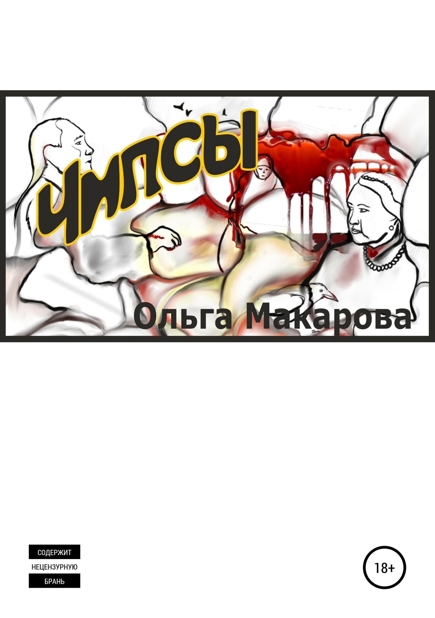 Ольга Макарова - Чипсы