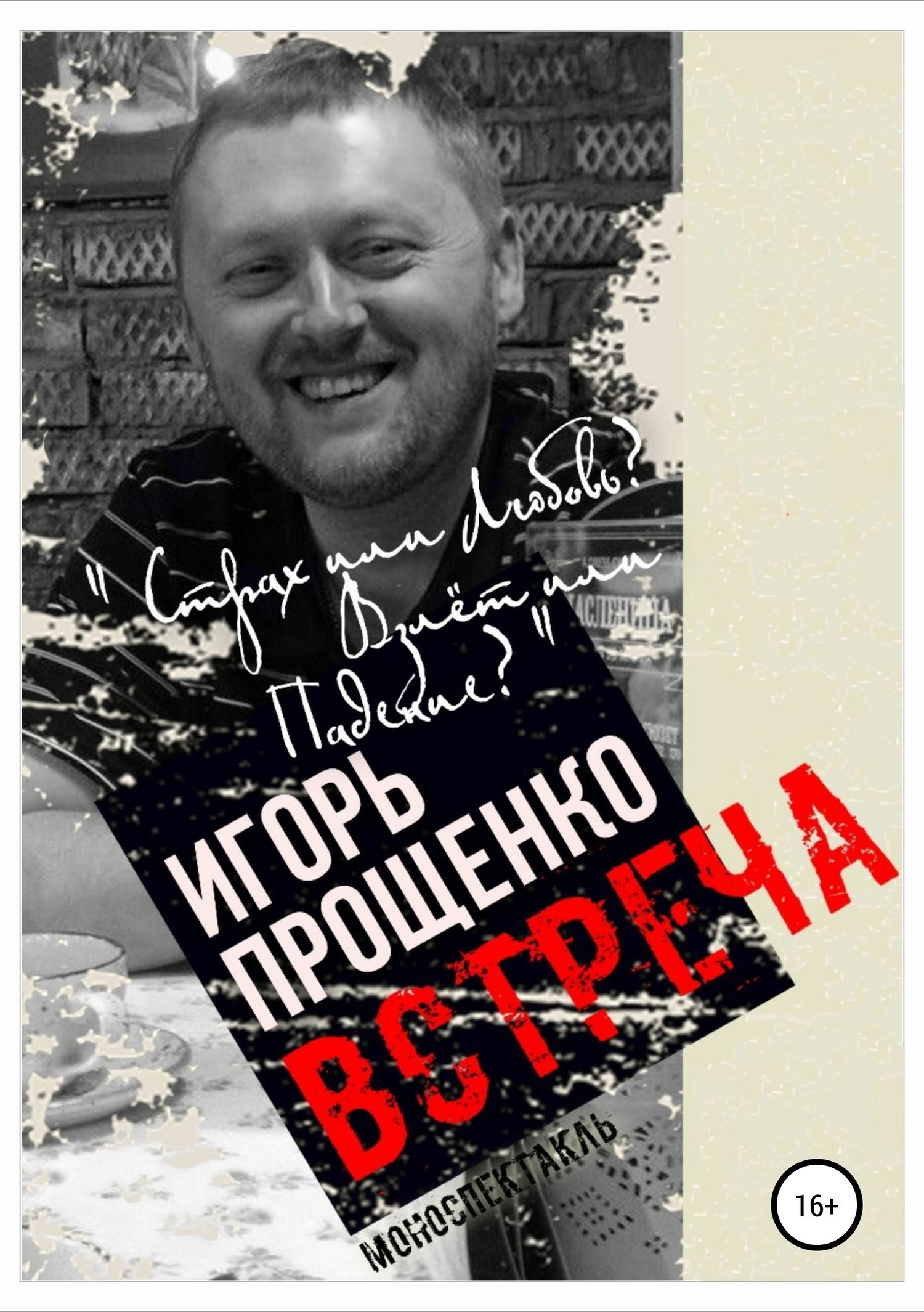 Игорь Прощенко - Встреча