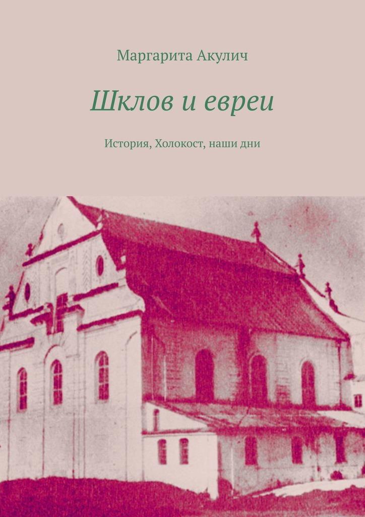 Маргарита Акулич - Шклов иевреи. История, Холокост, нашидни