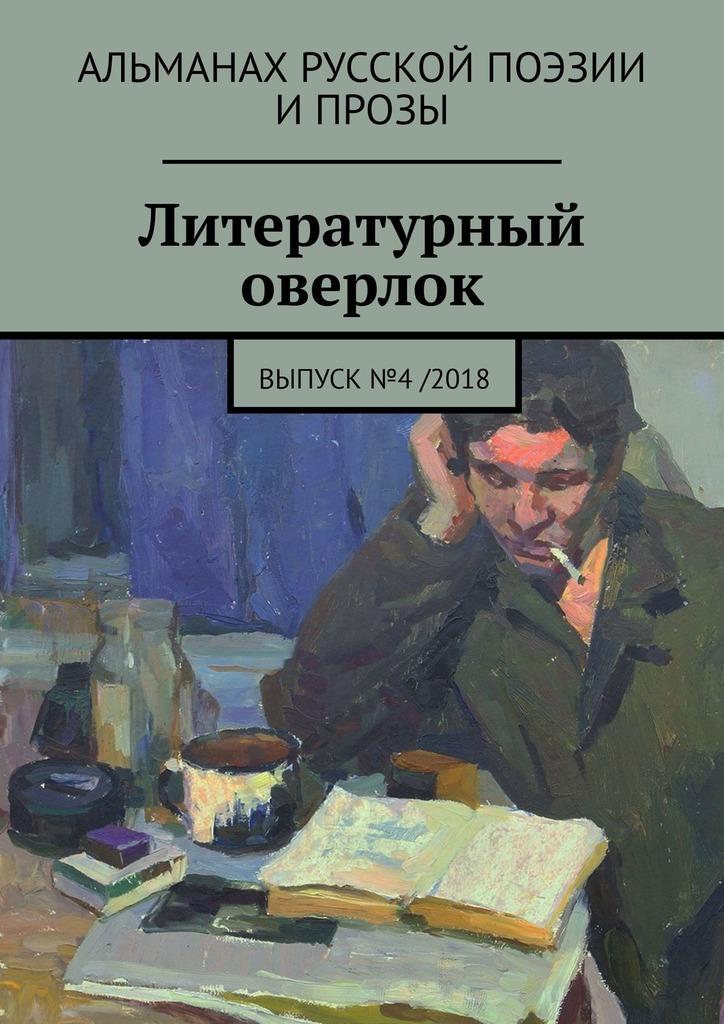 Яков Сычиков, Дмитрий Колейчик - Литературный оверлок. Выпуск №4/2018