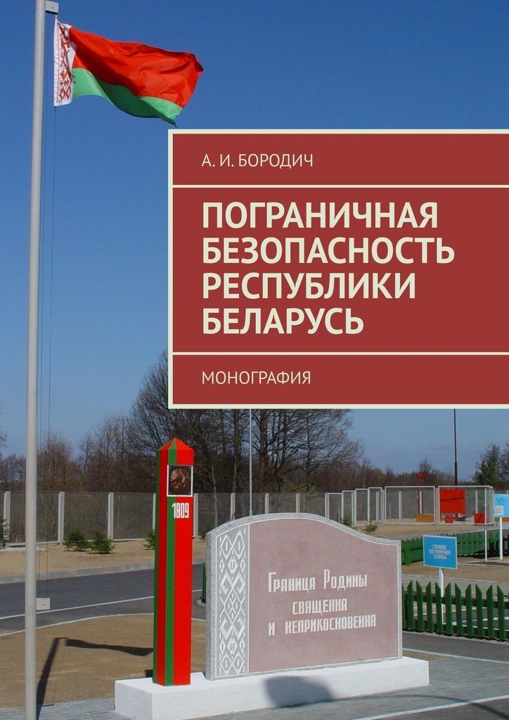 Пограничная безопасность Республики Беларусь. Монография