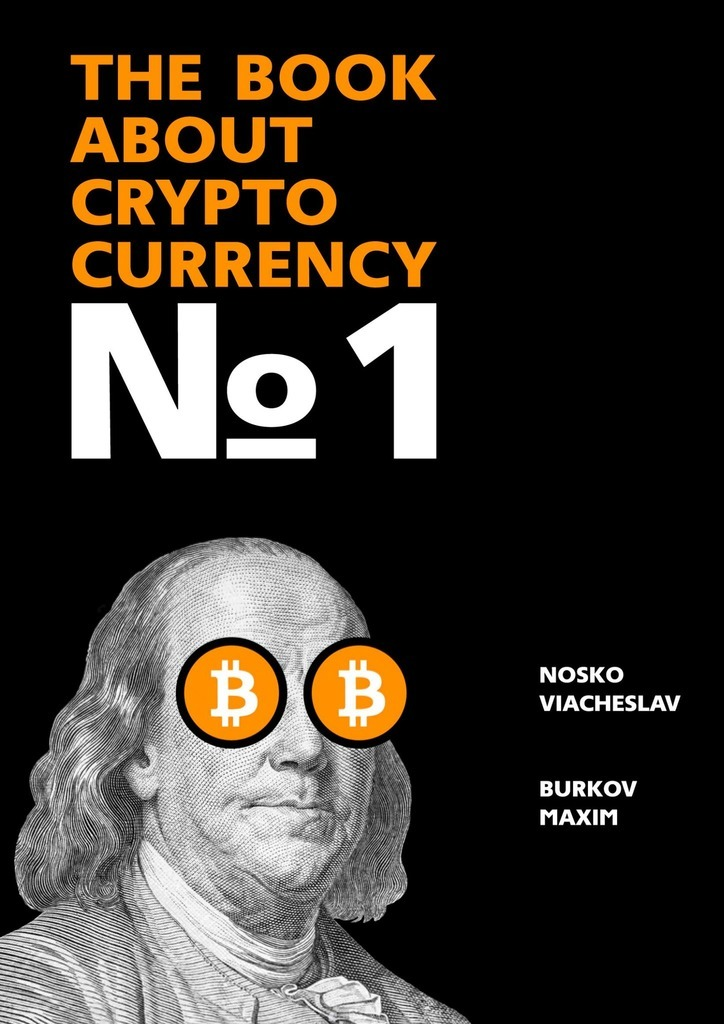 The Book about Cryptocurrency № 1
