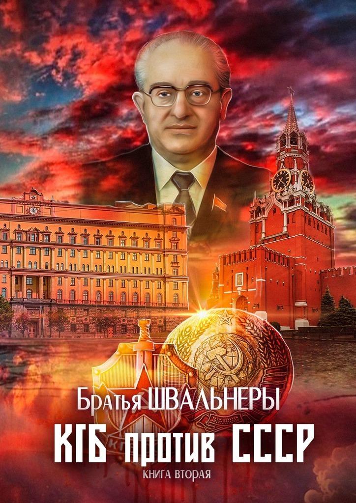КГБ против СССР. Книга вторая