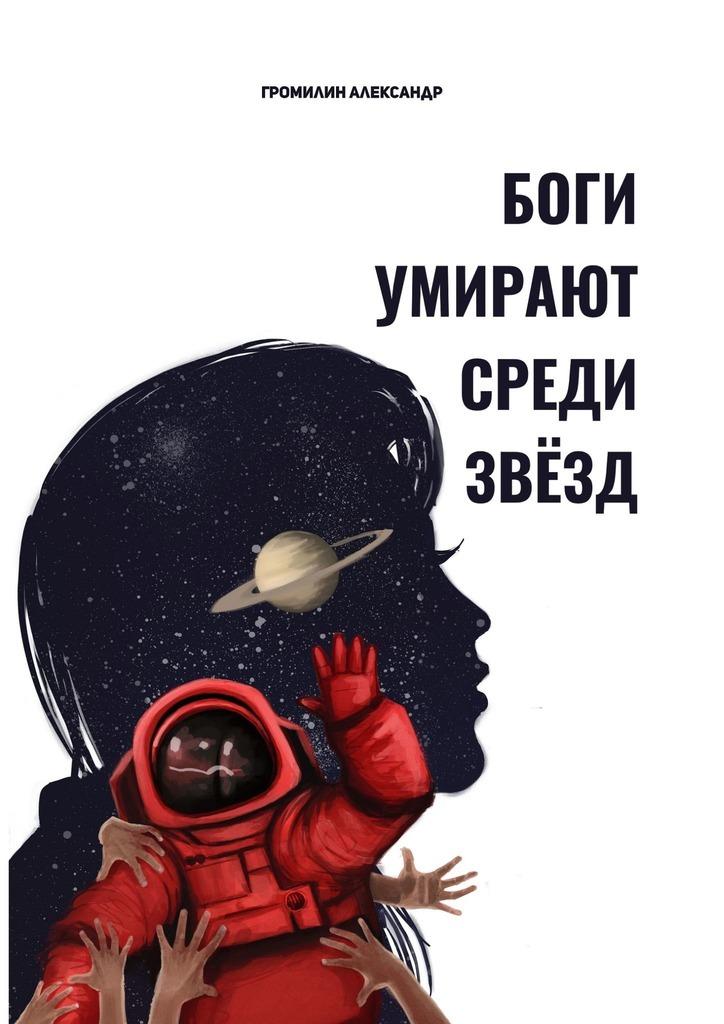 Боги умирают среди звёзд