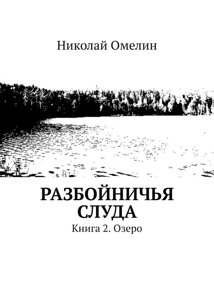Разбойничья Слуда. Книга 2. Озеро