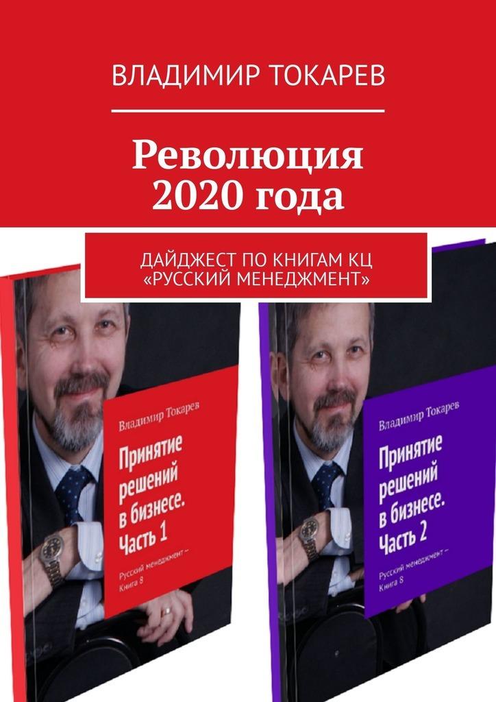 Революция 2020года. Дайджест покнигам КЦ «Русский менеджмент»