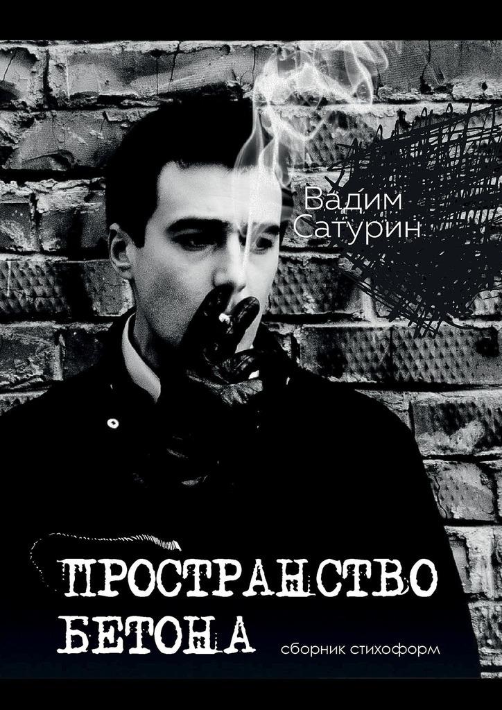 Вадим Сатурин - Пространство бетона
