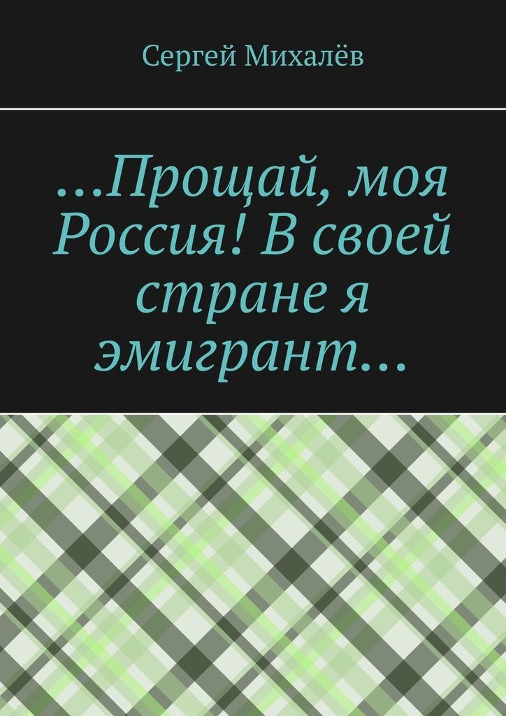 …Прощай, моя Россия! Всвоей стране я эмигрант…