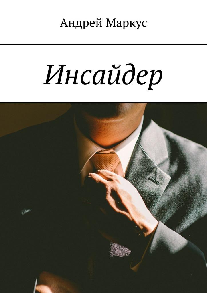 Андрей Маркус - Инсайдер. Глава 1