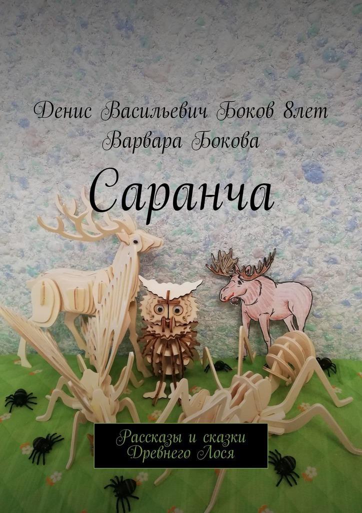 Саранча. Рассказы и сказки Древнего Лося