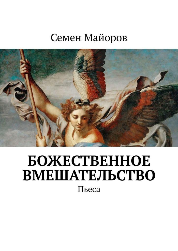 Семен Майоров - Божественное вмешательство. Пьеса