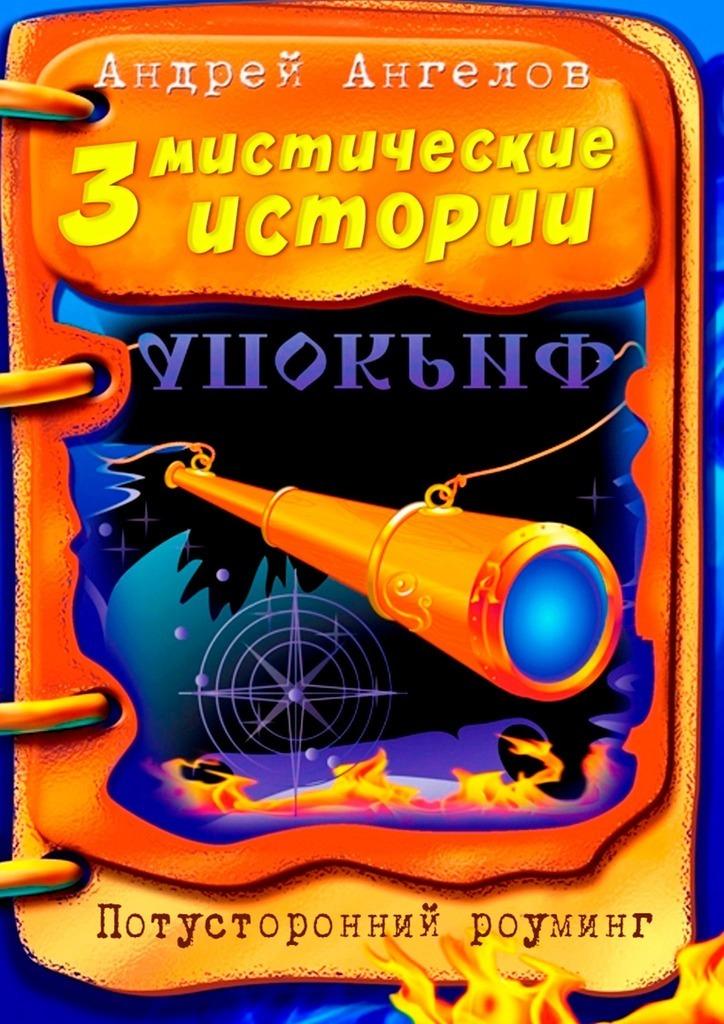 Андрей Ангелов - Три мистические истории