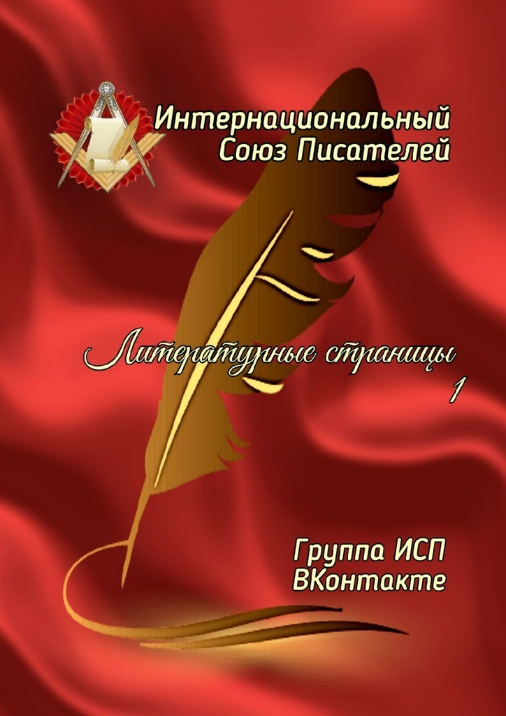 Литературные страницы – 1. Группа ИСП ВКонтакте