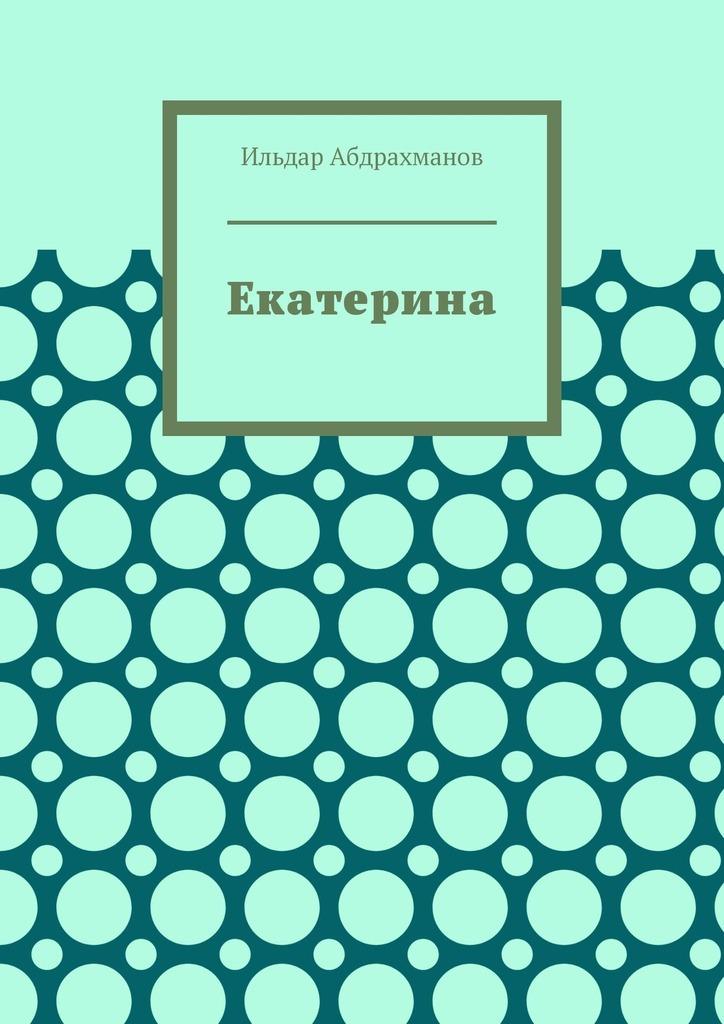 Екатерина. Стихотворения для Екатерины Стриженовой