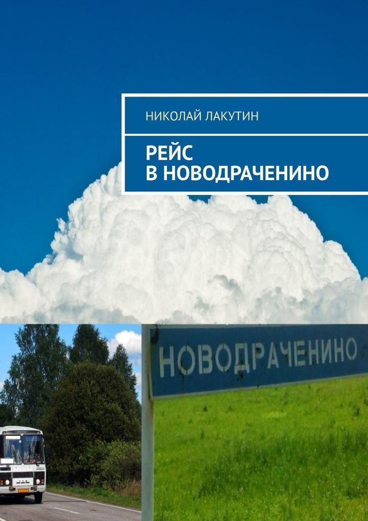 Николай Лакутин - Рейс в Новодраченино