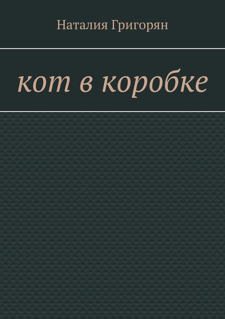 Наталия Григорян - Кот вкоробке