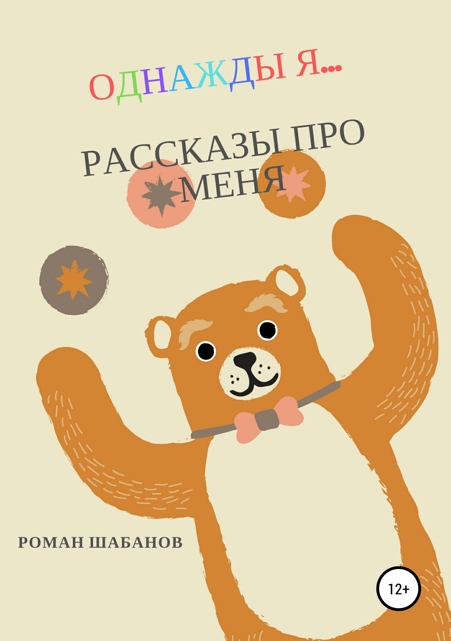 Роман Шабанов - Однажды я… Рассказы про меня