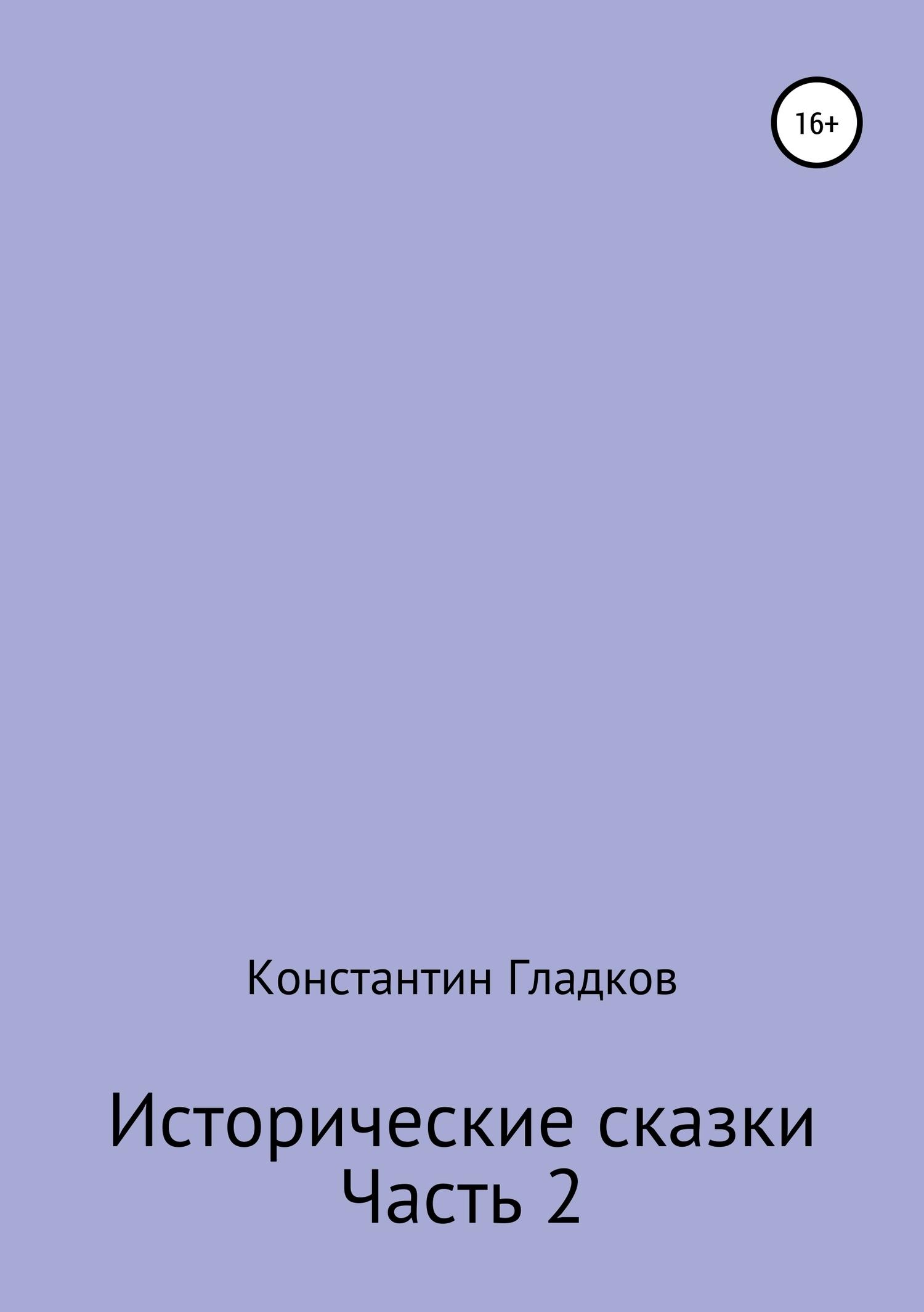 Константин Гладков - Исторические сказки. Часть 2