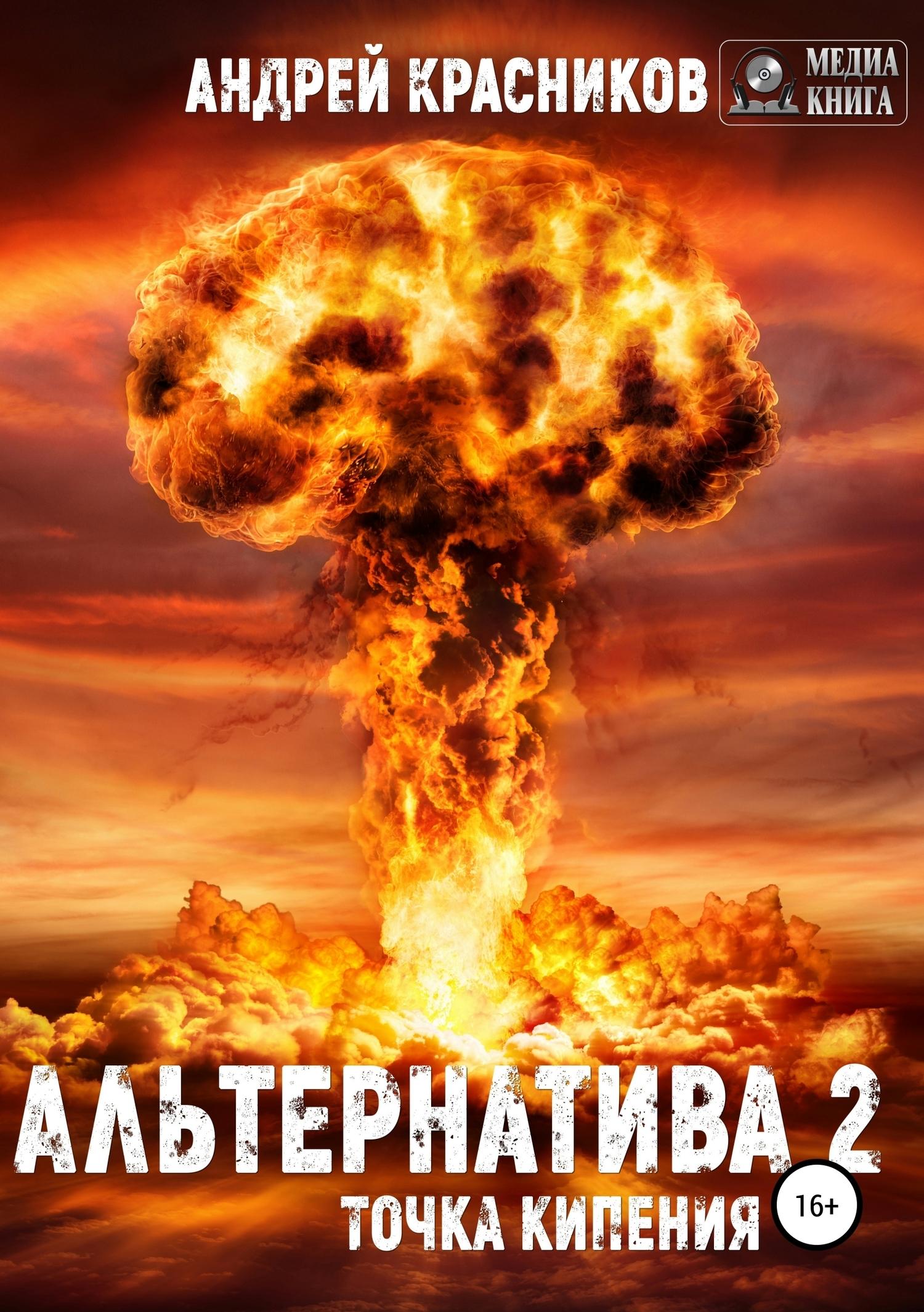 Андрей Красников - Альтернатива #2. Точка кипения