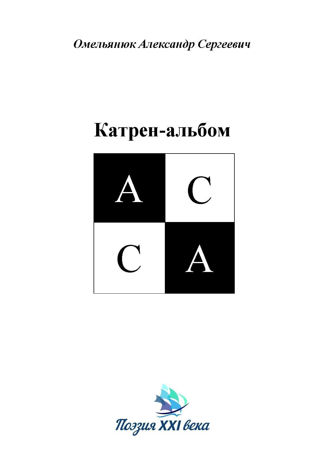 Катрен-альбом АССА