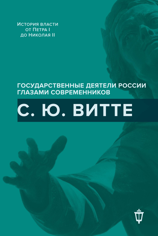 Сборник, И. Лукоянов - С. Ю. Витте