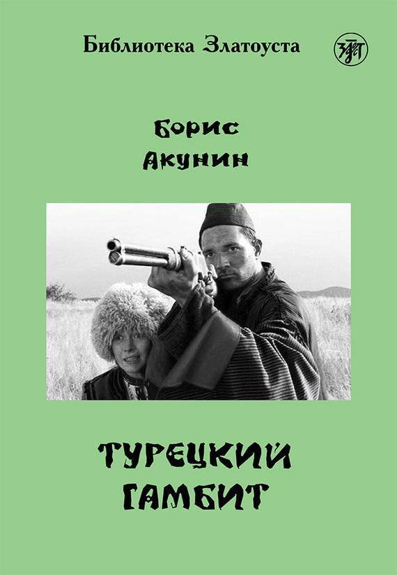 Борис Акунин, Галина Юдина - Турецкий гамбит