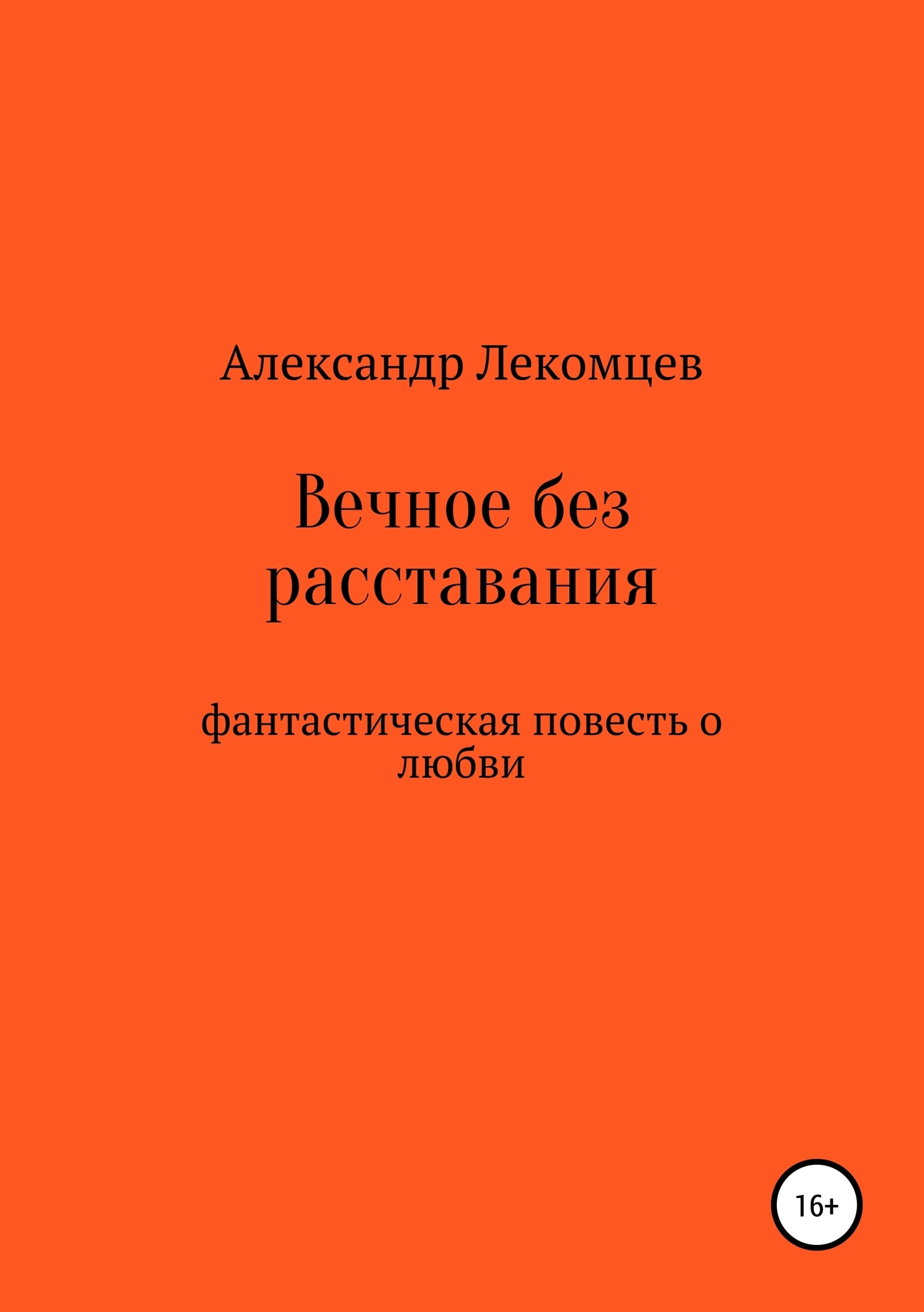 Александр Лекомцев - Вечное без расставания