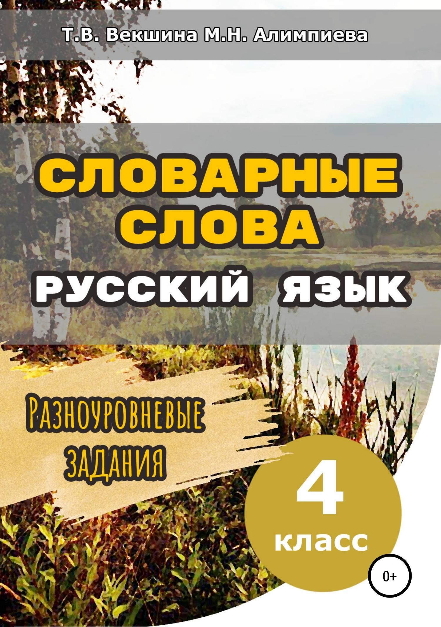 Словарные слова. Русский язык. Разноуровневые задания. 4класс