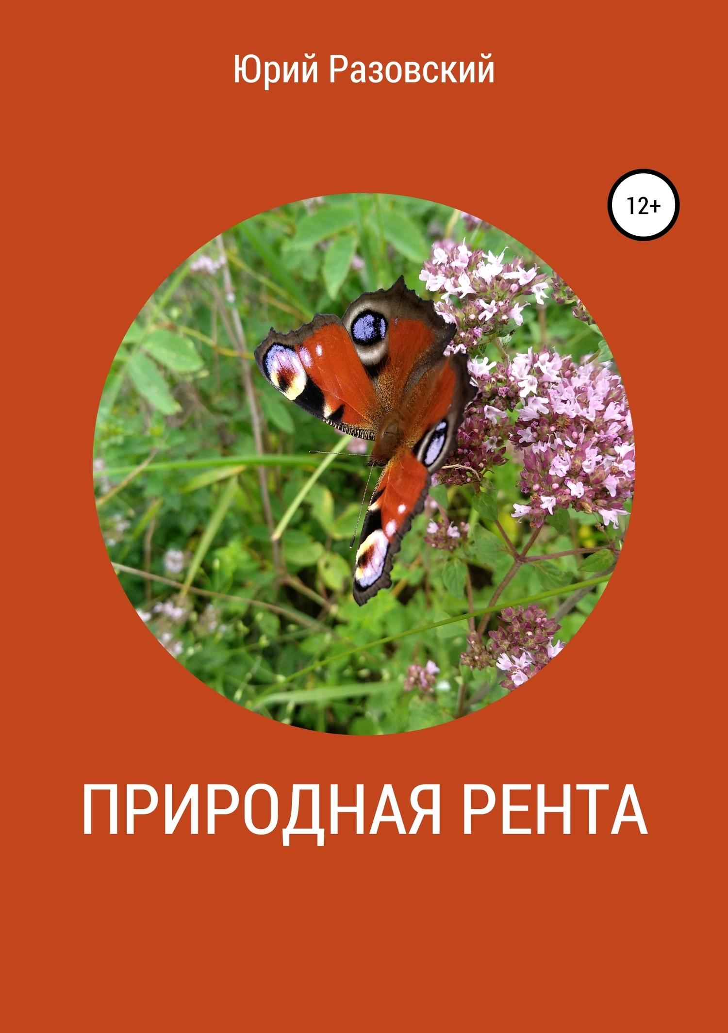 Юрий Разовский - Природная рента: управление сверхприбылью