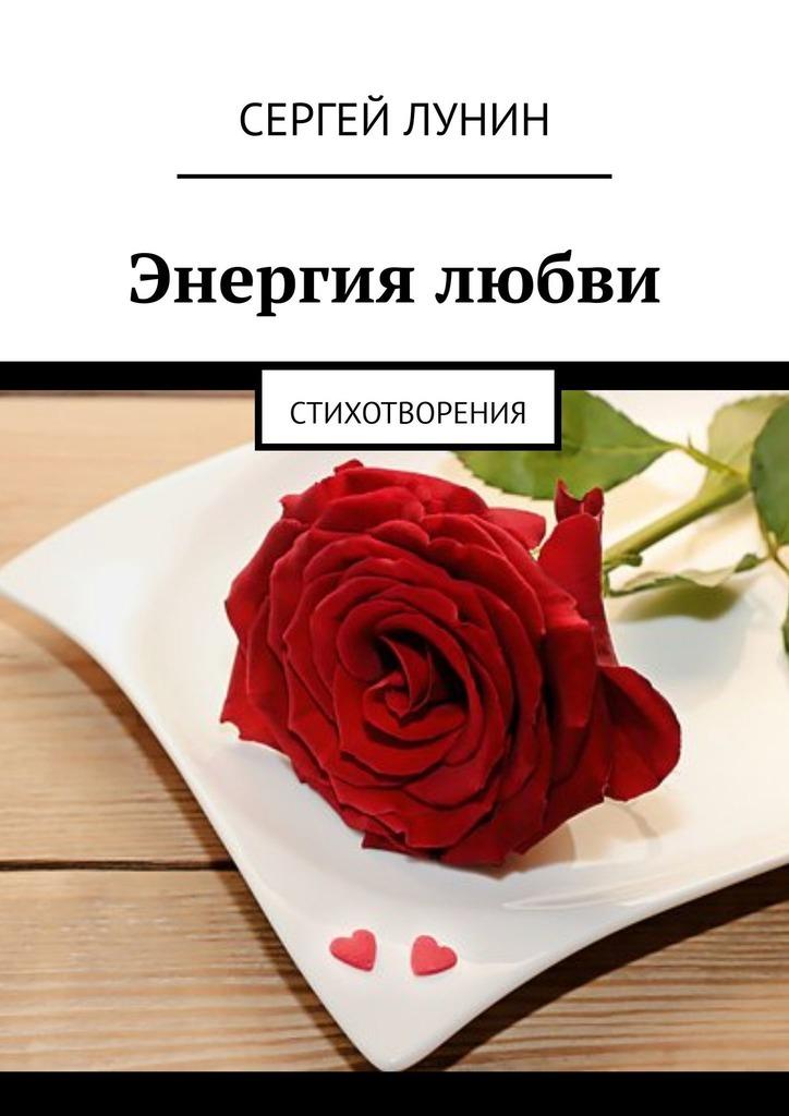 Энергия любви. Стихотворения
