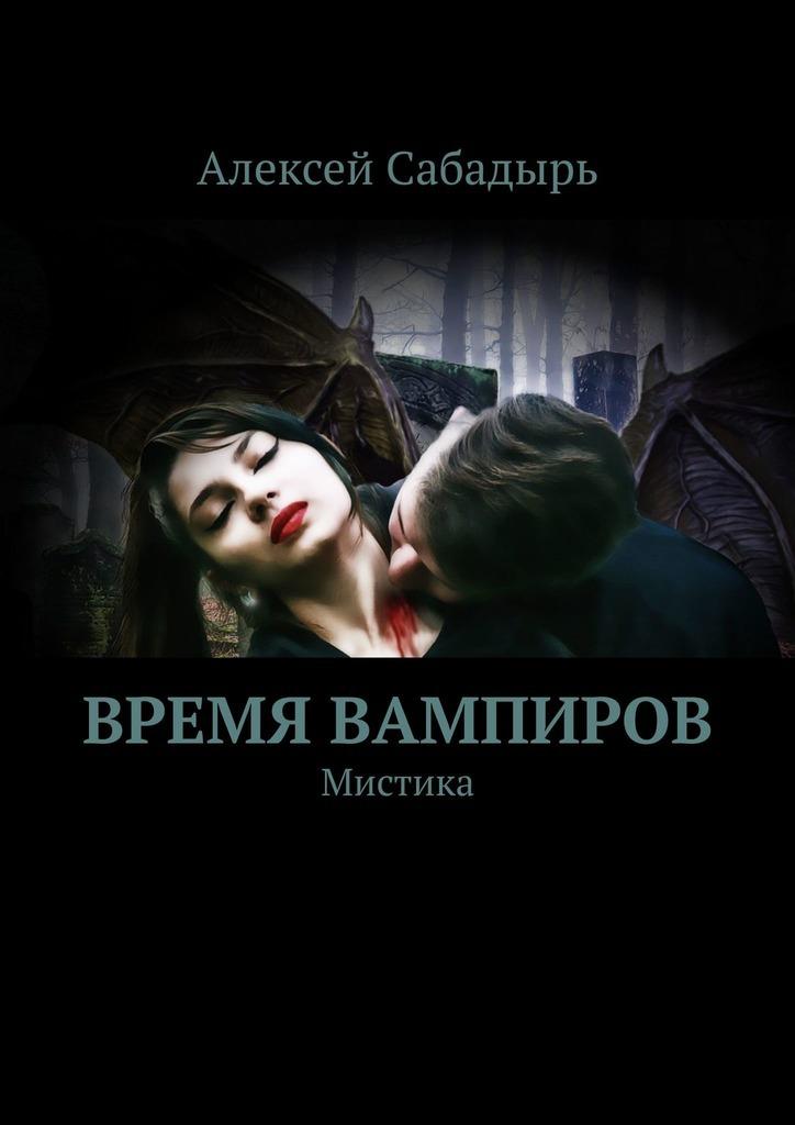 Алексей Сабадырь - Время вампиров. Мистика