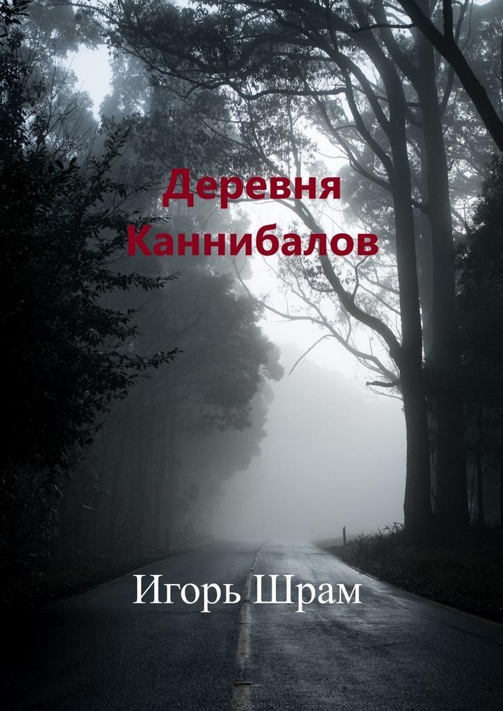 Игорь Шрам - Деревня Каннибалов. Ужасы