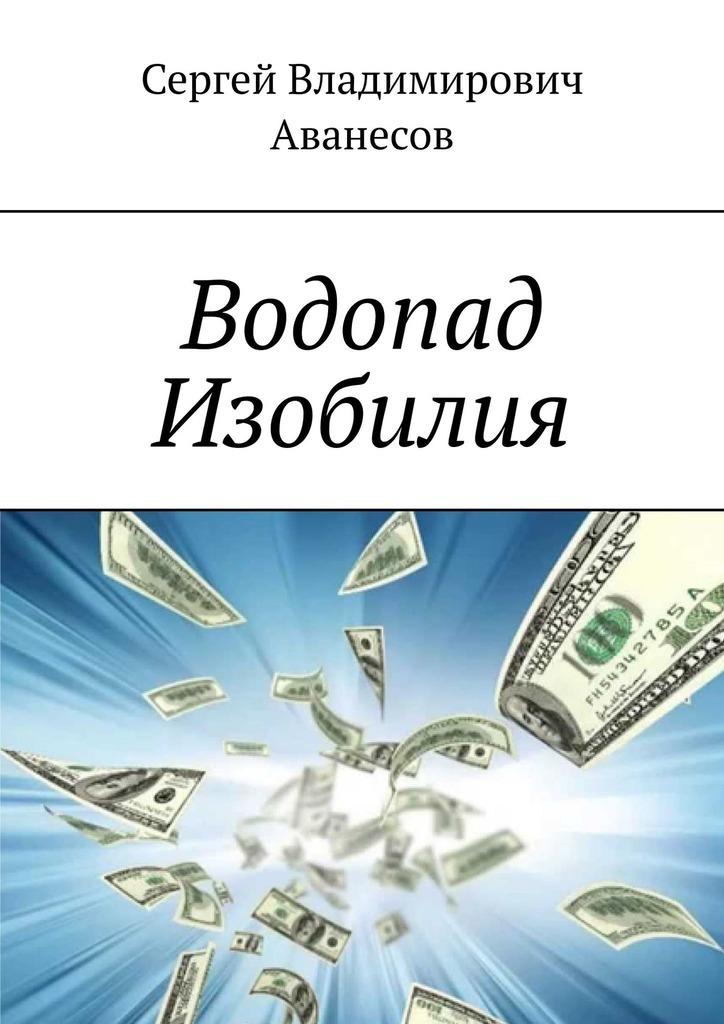 Сергей Аванесов - Водопад Изобилия