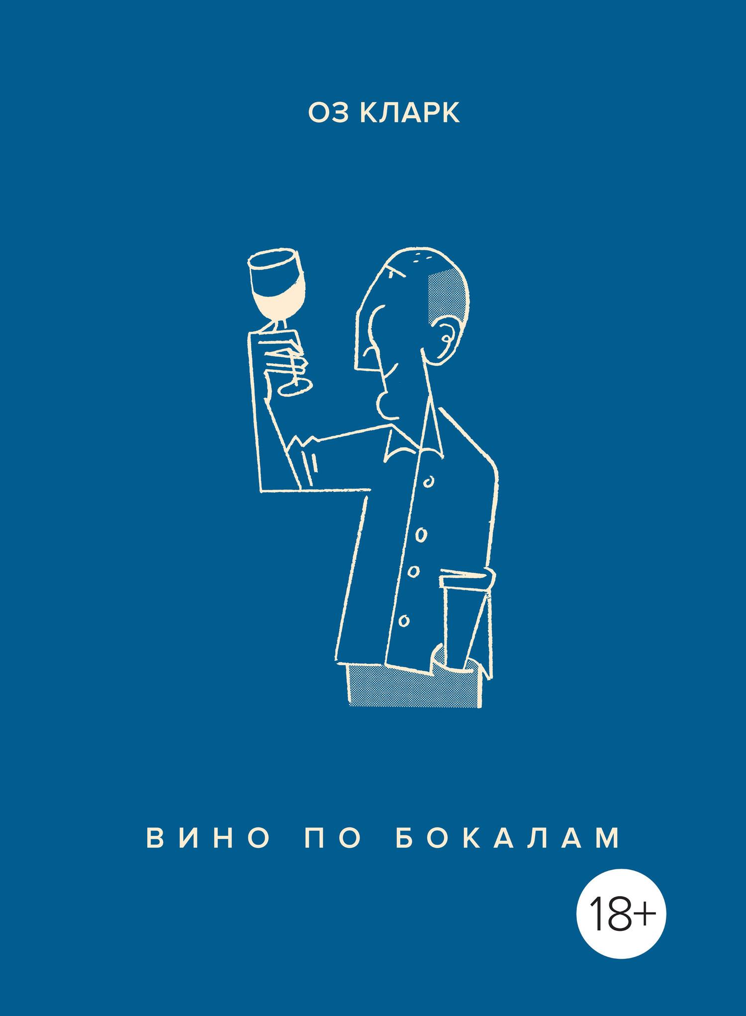 Оз Кларк - Вино по бокалам