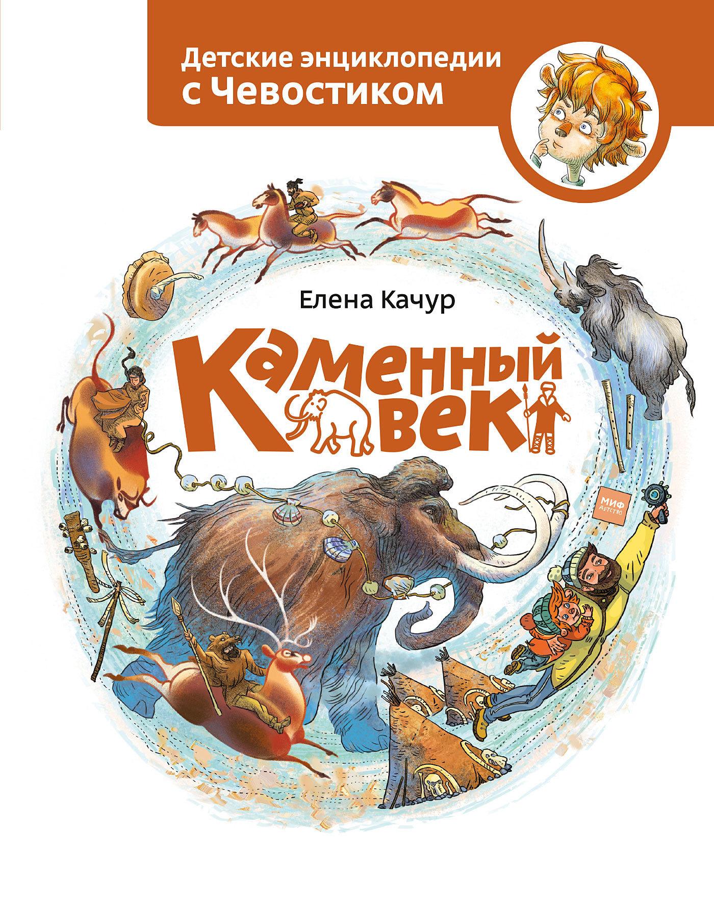 Елена Качур - Каменный век