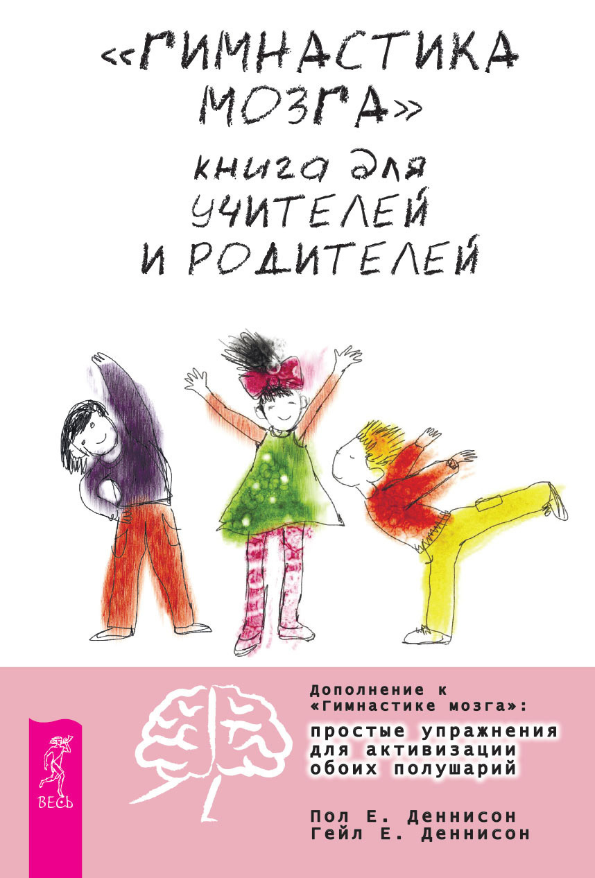 Пол Деннисон, Гейл Деннисон - «Гимнастика мозга». Книга для учителей и родителей