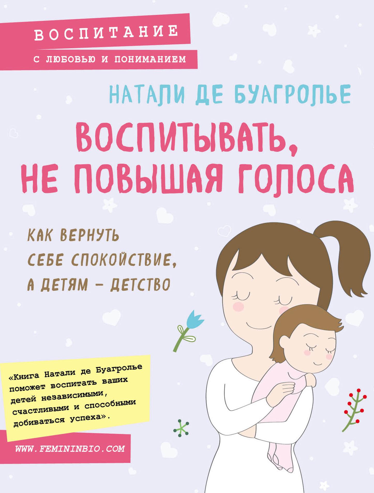 Натали Де Буагролье - Воспитывать, не повышая голоса. Как вернуть себе спокойствие, а детям – детство