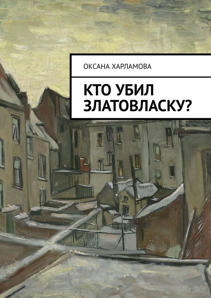 Кто убил Златовласку?
