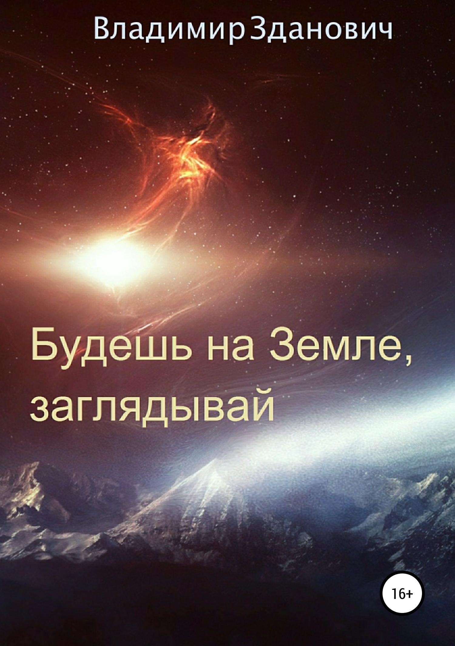 Будешь на Земле, заглядывай. Сборник рассказов