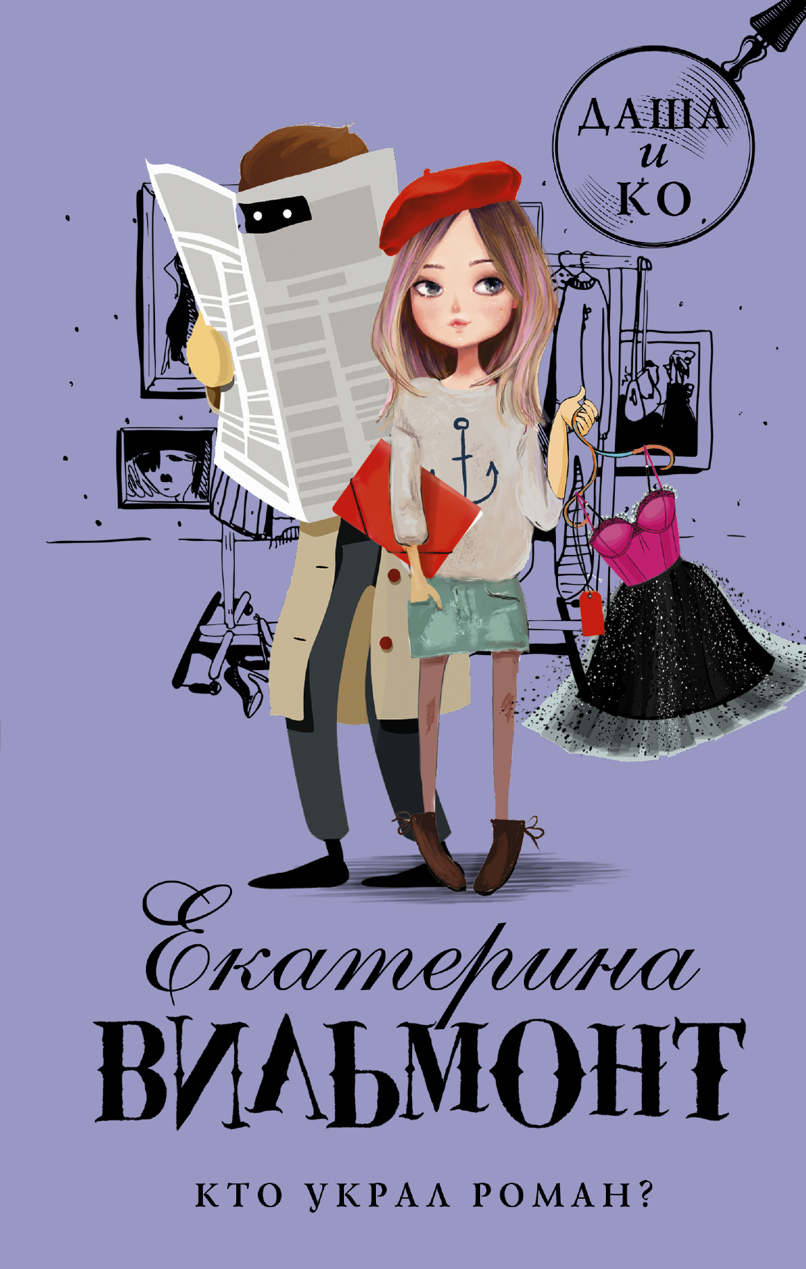 Екатерина Вильмонт - Кто украл роман?