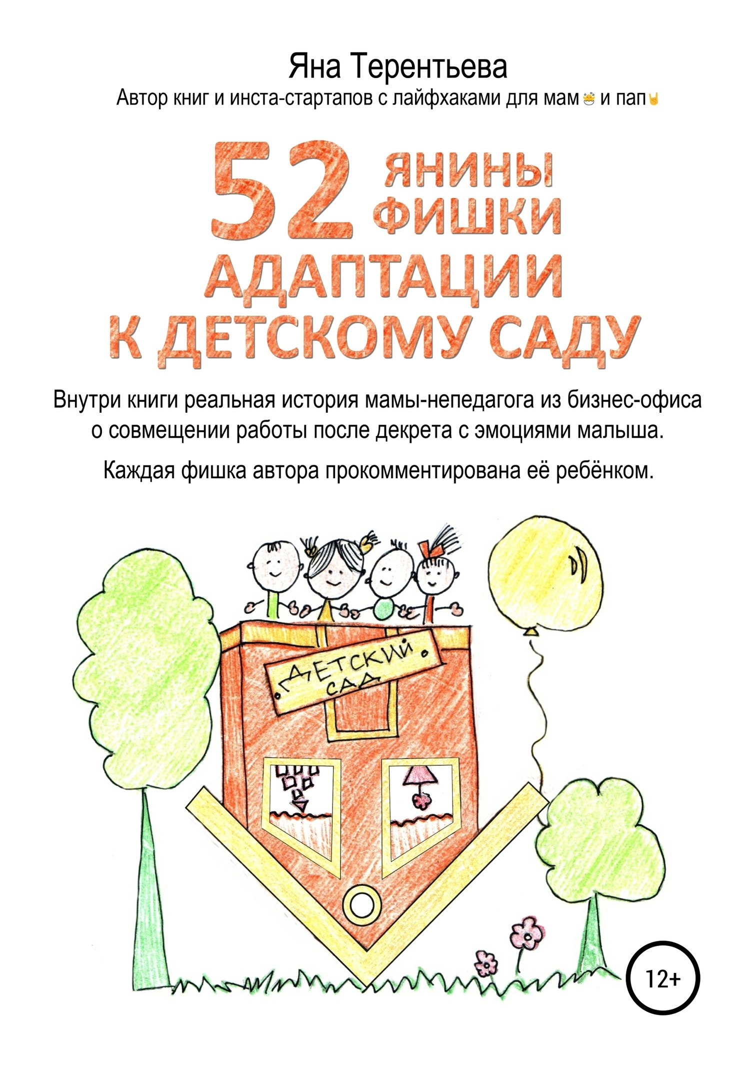 Яна Терентьева - 52 янины фишки адаптации к детскому саду